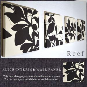 【送料無料】 インテリア雑貨 北欧 ファブリックパネル ReefBrown ファブリックボード 30×30cm 4枚連続 お洒落な空間演出に Reef|alice55