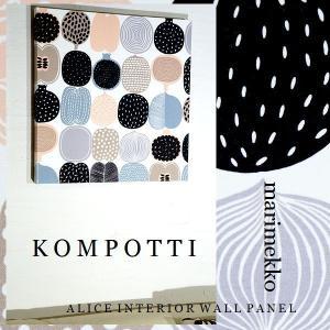 単品 ファブリックパネル アリス marimekko KOMPOTTI 40×40cm 単品販売 マリメッコ コンポッティ ファブリックボード|alice55
