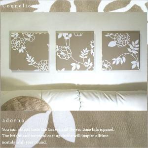 リビングボード 壁掛け インテリア 雑貨 アドルノ ファブリックパネル adorno 40×40cm 3枚組 コクリコ Coquelicot ベージュ 花柄 新居祝い|alice55