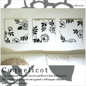 アドルノファブリックパネル/adorno/40×40cm/3枚セット/コクリコ/Coquelicot/白地に黒/花柄|alice55