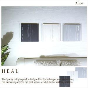 【送料無料】 ファブリック パネル [Heal 3color] 30×30×2.5cm 3枚セット 北欧 ファブリック ボード|alice55