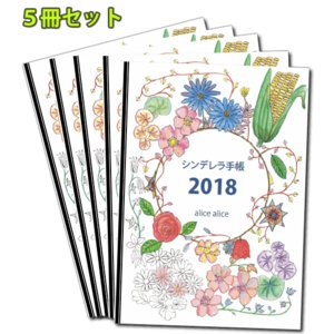 シンデレラ手帳2018 5冊セット (1冊あたり450円、送料無料) alicealice