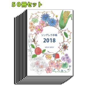 シンデレラ手帳2018 50冊セット (1冊あたり370円、送料無料) alicealice