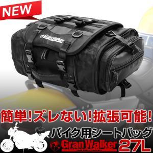 バイク オートバイ グランウォーカー シートバッグ 27L ブラック アウトドア ツーリング レイン...