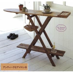 ★★(私のカントリー掲載) 木製 アイロン台(アリスの時間)|alicenojikan8