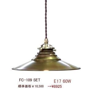 (アンティーク照明) ★(LED電球対応) FC-109 S...