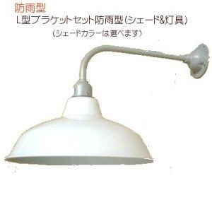 (アンティーク照明)  (LED対応)  L型ブラケットセット防雨型(シェード&灯具) (アリスの時間)|alicenojikan8