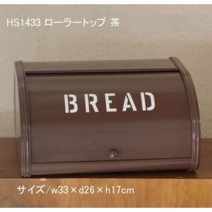 HS1432 ローラートップ 茶 ( 陶器 ガラス カントリー カントリー雑貨 アンティーク ナチュラル おしゃれ かわいい 容器 キッチン雑貨)  (アリスの時|alicenojikan8
