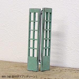 ハンドメイドのミニチュアパーツ 何だかいい感じの扉です。 ミントグリーンも絵になる雰囲気です。 ●ア...