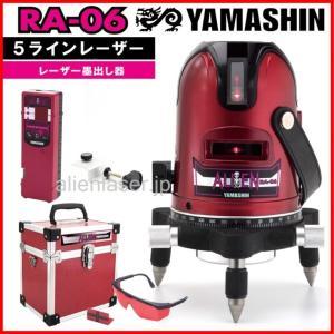 送料無料 代引手数料無料 1年保証 YAMASHIN ヤマシン 5ライン レッド エイリアン レーザー 墨出し器 RA-06 本体+受光器