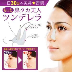 鼻補整器具ツンデレラ美鼻習慣鼻タカ美人理想の鼻ノーズクリップ鼻筋鼻先