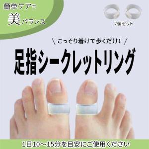 足指シークレット★ダイエットリング    使い続けることで筋肉の緊張をほぐし血行をよくし健康的な体作...