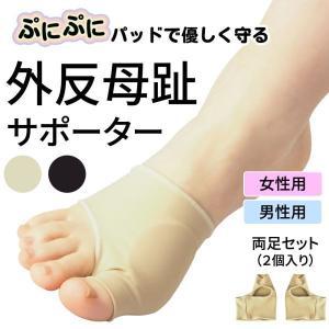 外反母趾 サポーター ソックス 足 保護 ケア用品 左右セット2組 足指 痛み 軽減 メンズ レディ...