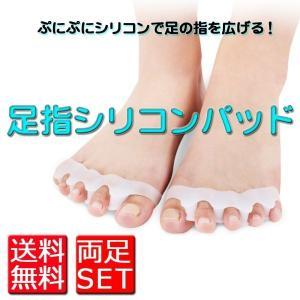 ■商品名 足指シリコンパッド★外反母趾対策  ■商品説明 足の指が収縮していると、床を指でつかむ事が...