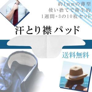 汗取りバット 10枚入 汗染み防止 使い捨てタイプ Yシャツ 帽子 汗染み 汗跡 予防 送料無料