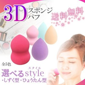 ■商品名 3Dスポンジパフ   ■商品説明  お化粧後、乾燥した3Dパフで軽くお肌を叩くと、余分なメ...