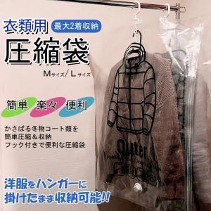衣類圧縮袋 吊るせる 衣類 圧縮袋 収納 クローゼット ハンガー 衣類用 バルブ式 M L 送料無料