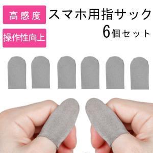 6個セット 指サック ゲーム用 スマホゲーム スマホ用 指カバー 反応 操作性アップ 手汗対策 超薄...