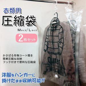 2枚セット 衣類圧縮袋 吊るせる 衣類 圧縮袋 収納 クローゼット ハンガー 衣類用 バルブ式 M ...