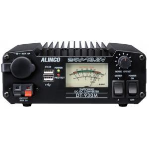 アルインコ 30A級スイッチング方式 DCDCコンバーター DT-930M