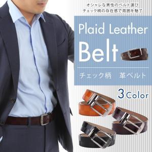 【A LINX】 チェック柄 革 メンズベルト メンズ おすすめ 人気 お洒落なベルト バックル ビジネス カジュアル フォーマル 制服