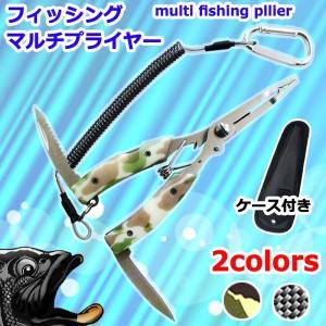 フィッシングプライヤー 釣り ナイフ付き 多機能 魚釣り フィッシュ プライヤー