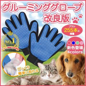 ペット ブラシ 手袋 おすすめ グルーミング グローブ トリミング ペット 犬 猫 抜け毛 ブラッシ...