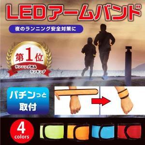LED アームバンド ランニング ウォーキング ジョギング ライト メンズ レディース 安全 夜