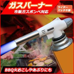 トーチバーナー ガスバーナー BBQ 料理用 火起こし あぶり キャンプ