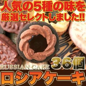 スイーツ 人気 ロシアケーキ どっさり 36個 焼菓子 お菓...