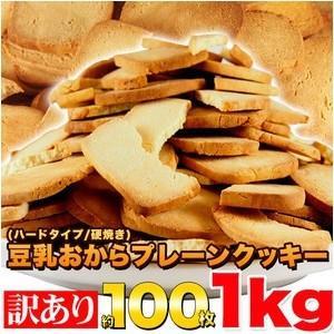 固焼き 豆乳おからクッキー 1kg 約100枚 訳あり ダイ...