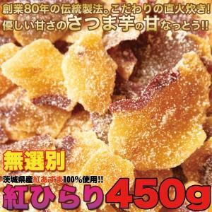 茨城県産 紅あずま 100%使用 紅ひらり 450g 訳あり スイーツ 甘納豆 あまなっとう 和菓子 ランキング 詰め合わせ 大容量 業務用 お菓子 お取り寄せ