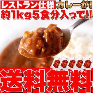 カレー レトルト 業務用 高級 ビーフカレー 激安 中辛 5...