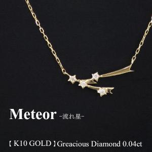星座 ネックレス レディース ゴールド 流星 流れ星 ダイヤモンド スター イエローゴールド プレゼント 女性 ギフトBOX|alize