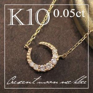 ゴールド ネックレス レディース ダイヤモンド ムーン K10 三日月|alize