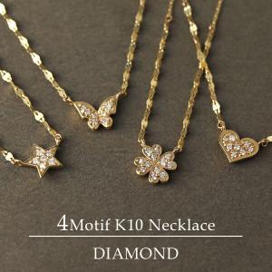 ダイヤモンド ゴールド ネックレス レディース スター ハート クローバー バタフライ 10金 ギフト プレゼント|alize