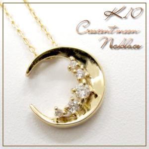 三日月 ゴールド ネックレス レディース ダイヤモンド K10 K18 18金 ムーン 月 モチーフ ペンダント レディースネックレス|alize