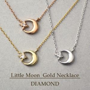 ムーン スター ダイヤモンド ネックレス レディース K10 K18 18金 ゴールド 月 星 三日月 イエロー ホワイト ピンク|alize