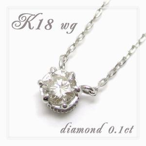 K18 一粒 クラウン ダイヤモンド ネックレス レディース 一粒石 0.1ct クラウン石留め ホワイト ゴールド WG シンプル|alize