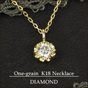 K18 ゴールド 一粒 ダイヤモンド レディース ネックレス 18金 一粒石 ダイヤ 0.1ct 人気 シンプル|alize