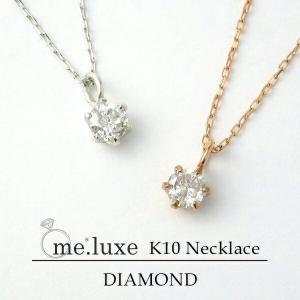 一粒 ダイヤモンド ネックレス レディース ゴールド K10 10金 ゴールドジュエリー ダイヤ 0.1ct ブランド 女性 ギフト プレゼント|alize