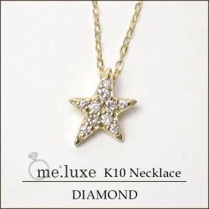 天然ダイヤモンド ネックレス レディース ゴールド 10金 K10 スター プレゼント 人気 ブランド me.luxe ダイヤモンド|alize