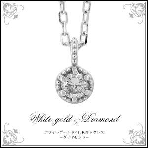 一粒 天然 ダイヤモンド ネックレス レディース K10 K18 18金 ホワイトゴールド 10金 ゴールド ペンダント プレゼント ギフト ジュエリー レディースネックレス|alize