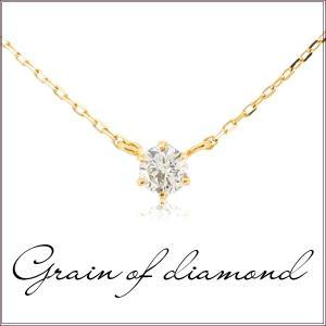 一粒 ダイヤモンド ネックレス レディース イエローゴールド K10 K18 18金 10金 ゴールド 女性 ベーシック ダイヤモンドネックレス|alize