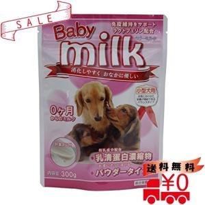 ニチドウ ベビーミルク小型犬用 300g all-box-1-100