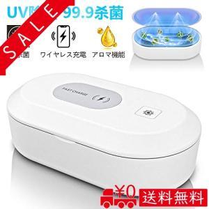 caseme UV除菌ケース ワイヤレス充電機能 紫外線UV滅菌器 99.9%除菌率 家庭オフィス、旅行用 USB充電 アロマ機能付|all-box-1-100