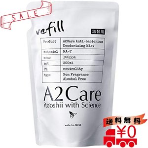 A2Care エーツーケア 除菌 消臭剤 300ml 詰替用 1A2-A002|all-box-1-100