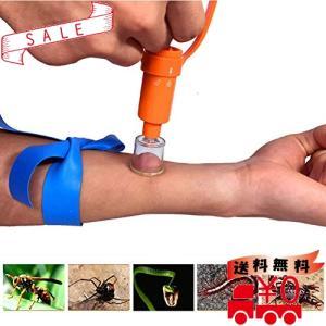 STL エクストラクター ポイズンリムーバー 蚊 蜂 蛇対策 毒液・毒針を吸引 アウトドア応急用品 (ポイズンリムー|all-box-1-100