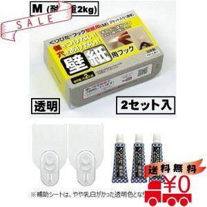 くりぴたフック壁紙用(M) 透明 【お徳用2セット入り】耐荷重2kg|all-box-1-100