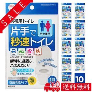 【 抗菌 消臭 】片手で秒速トイレ 10個セット 携帯トイレ 男女兼用 大便 小便 利用可能 日本製|all-box-1-100